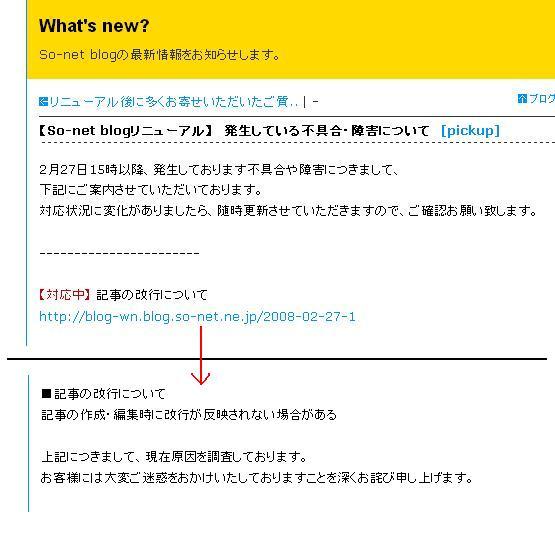 ブログの障害.JPG